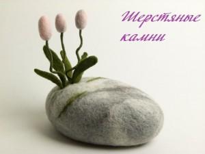 Шерстяные камни или камни, валяные из шерсти в интерьере